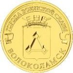 Монета 10 рублей Волоколамск (2013)