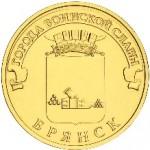 Монета 10 рублей Брянск (2013)