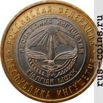 Монета 10 рублей Республика Ингушетия (2014)
