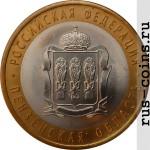 Монета 10 рублей Пензенская область (2014)
