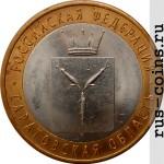 Монета 10 рублей Саратовская область (2014)