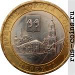 Монета 10 рублей Нерехта (2014)