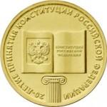 Монета 10 рублей «20-летие принятия Конституции Российской Федерации» (2013)