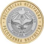 Монета 10 рублей «Республика Ингушетия» (2014)