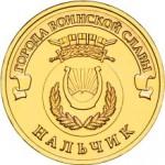 Монета 10 рублей «Нальчик» (2014)
