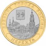 Монета 10 рублей «Нерехта» (2014)