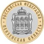 Монета 10 рублей «Пензенская область» (2014)