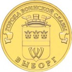 Монета 10 рублей Выборг (2014)