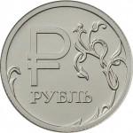 """Монета 1 рубль """"Графический знак рубля"""""""