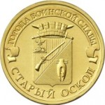 Монета 10 рублей Старый Оскол (2014)