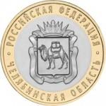 Монета 10 рублей Челябинская область (2014)