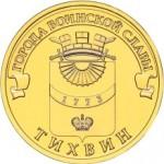 Монета 10 рублей Тихвин (2014)