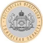 Монета 10 рублей Тюменская область (2014)