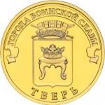 Монета 10 рублей Тверь (2014)