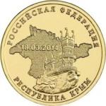Монета 10 рублей Крым (2014)