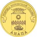 Монета 10 рублей Анапа (2014)
