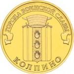 Монета 10 рублей Колпино (2014)