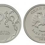 Монета с изображением графического знака рубля