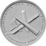 Монета 5 рублей Битва под Москвой (2014)