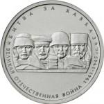 Монета 5 рублей Битва за Кавказ (2014)