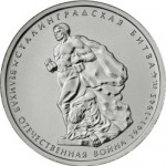 Монета 5 рублей Сталинградская битва (2014)