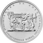 Монета 5 рублей Битва за Днепр (2014)