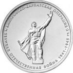 Монета 5 рублей Днепровско-Карпатская операция (2014)