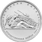 Монета 5 рублей Курская битва (2014)
