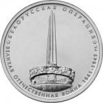 Монета 5 рублей Белорусская операция (2014)