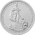 Монета 5 рублей Берлинская операция (2014)
