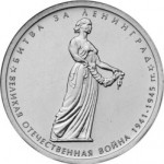 Монета 5 рублей Ленинградская битва (2014)