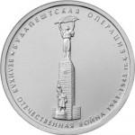 Монета 5 рублей Будапештская операция (2014)