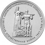 Монета 5 рублей Львовско-Сандомирская операция (2014)