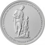 Монета 5 рублей Освобождение Карелии и Заполярья (2014)
