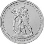 Монета 5 рублей Пражская операция (2014)