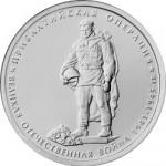 Монета 5 рублей Прибалтийская операция (2014)