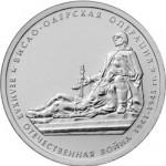 Монета 5 рублей Висло-Одерская операция (2014)