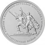 Монета 5 рублей Восточно-Прусская операция (2014)