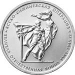 Монета 5 рублей Ясско-Кишиневская операция (2014)