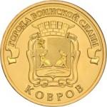 Монета 10 рублей Ковров (2015)