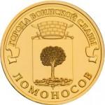 Монета 10 рублей Ломоносов (2015)