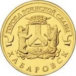 Монета 10 рублей Хабаровск (2015)