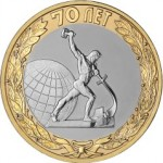 Монета 10 рублей Окончание Второй мировой войны (2015)