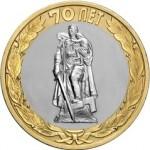 Монета 10 рублей Освобождение мира от фашизма (2015)