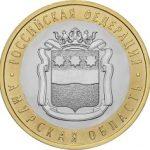 Монета 10 рублей Амурская область (2016)