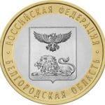 Монета 10 рублей Белгородская область (2016)