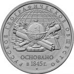 Монета 5 рублей Русское геограчическое общество (2015)