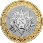 Монета 10 рублей Официальная эмблема празднования Победы (2015)