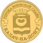 Монета 10 рублей Калач-на-Дону (2015)