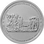 Монета 5 рублей Оборона Аджимушкайских каменоломен (2015)